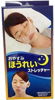 おやすみほうれいストレッチャー