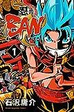 忍のBAN(1) (講談社コミックス)