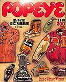 POPEYE (ポパイ) 1984年11月25日号 ポパイの役立ち商品学(冬編)