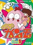 想い出のアニメライブラリー 第22集 Gu-Guガンモ デジタルリマスター版 DVD...[DVD]