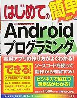 はじめての[最新]Androidプログラミング (BASIC MASTER SERIES)