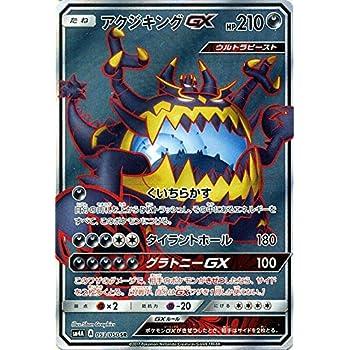 ポケモンカード サン&ムーン/アクジキングGX(SR)/超次元の暴獣