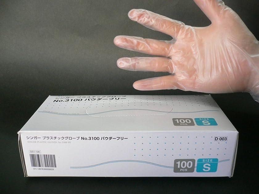 オプショナルクラス感謝するシンガープラスチックグローブ No.3100パウダーフリー Sサイズ 100枚×20箱