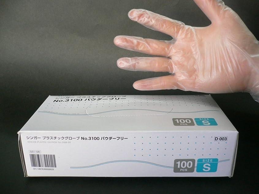 シンガープラスチックグローブ No.3100パウダーフリー Sサイズ 100枚×20箱