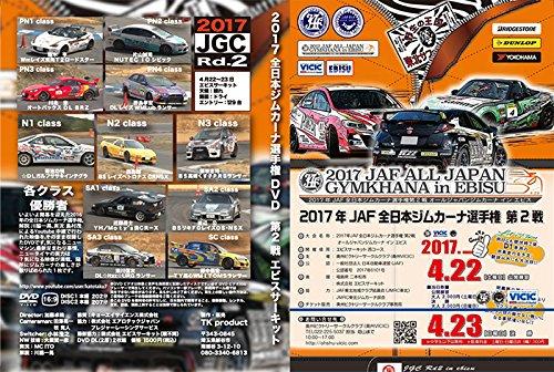 2017年全日本ジムカーナ選手権 第2戦 エビスサーキット