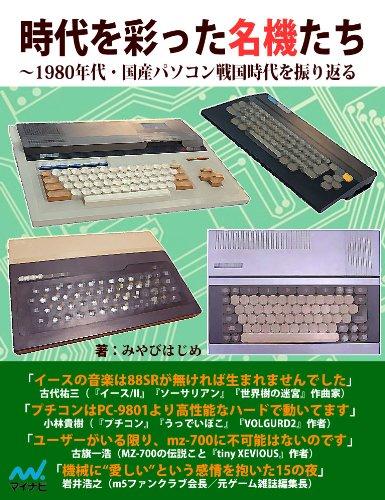 時代を彩った名機たち~1980年代・国産パソコン戦国時代を振り返る: マイナビ - みやびはじめ