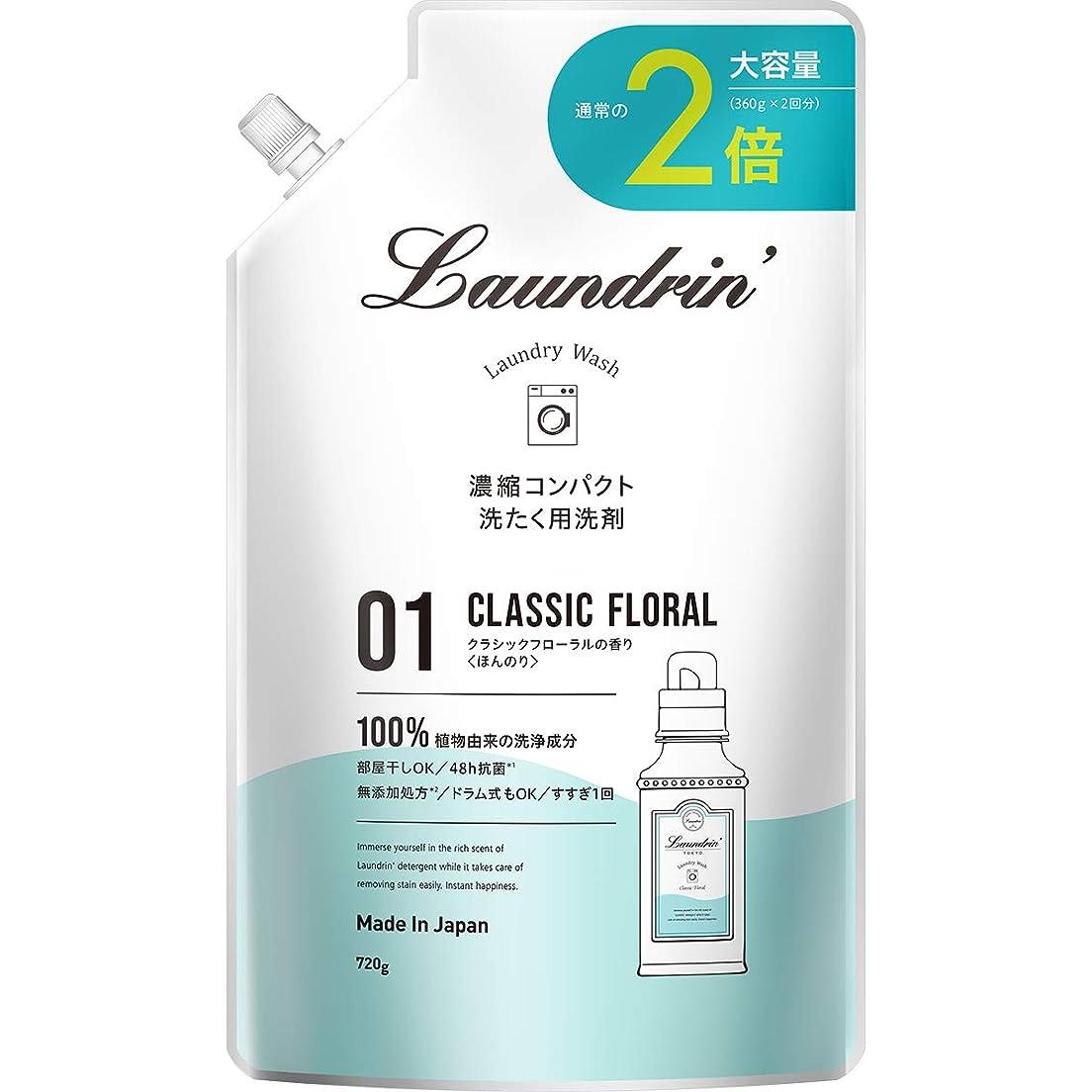 決して仲介者防衛ランドリン WASH 洗濯洗剤 濃縮液体 大容量 クラシックフローラル 詰め替え 2倍 720g