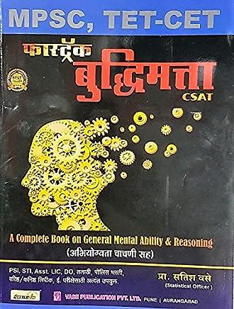 Amazon in: Marathi - Government Exams / Exam Preparation: Books