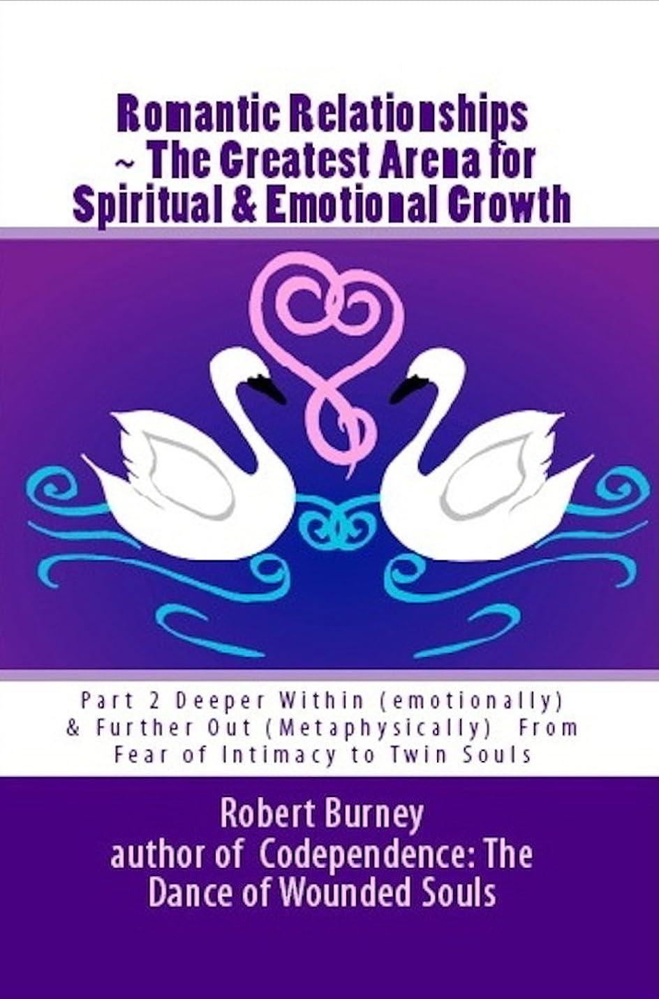 生む立ち向かうシビックRomantic Relationships  ~ The Greatest Arena for Spiritual & Emotional Growth eBook 2: Deeper Within (emotionally) & Further Out (metaphysically) From Fear of Intimacy to Twin Souls (English Edition)