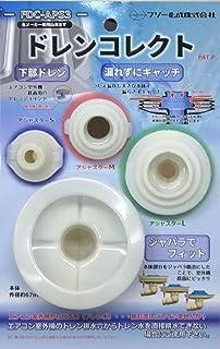 フソー化成 ドレンコレクト FDC-APS3 各メーカー使用可