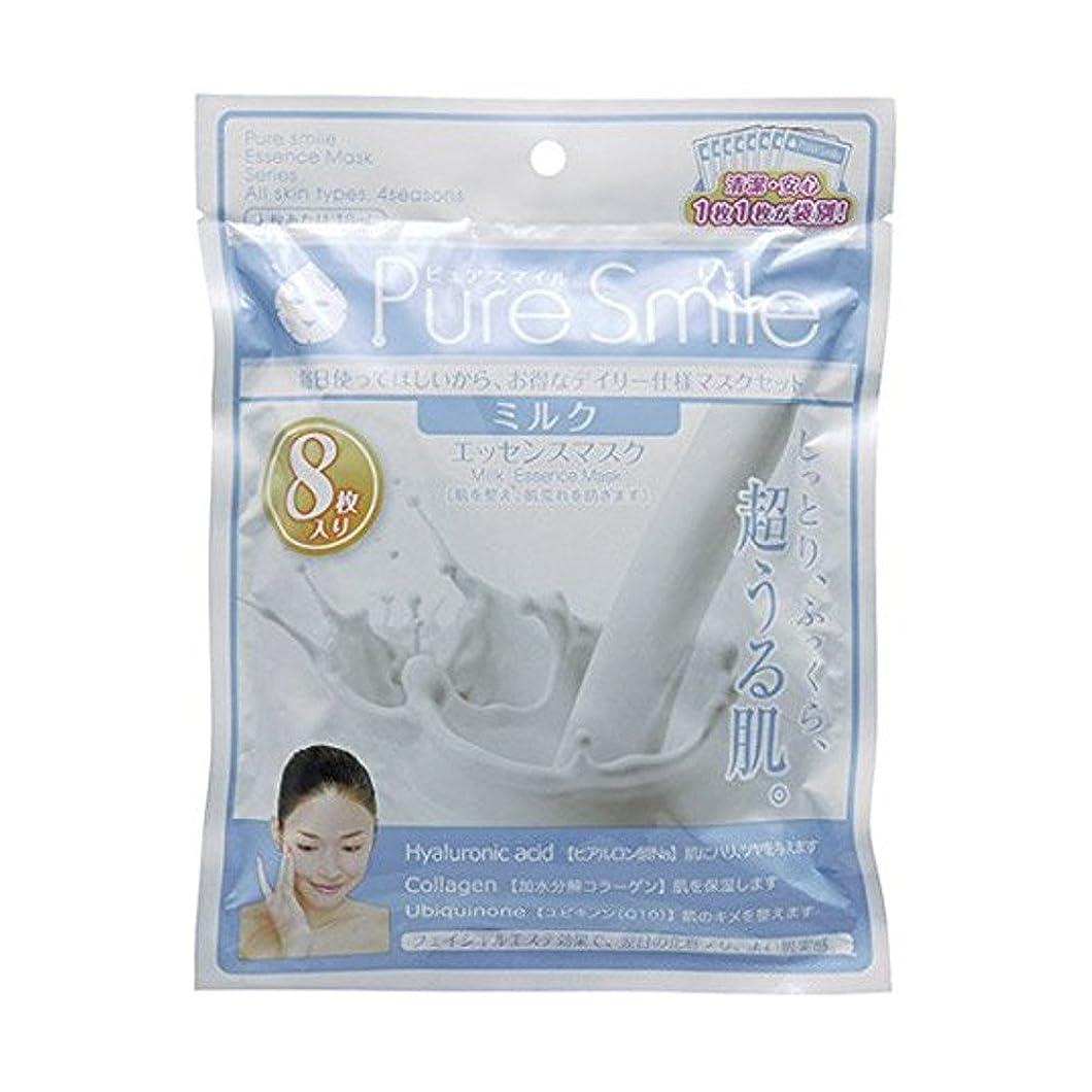 溶接こどもの宮殿アルネピュアスマイル エッセンスマスク 8枚セット ミルク