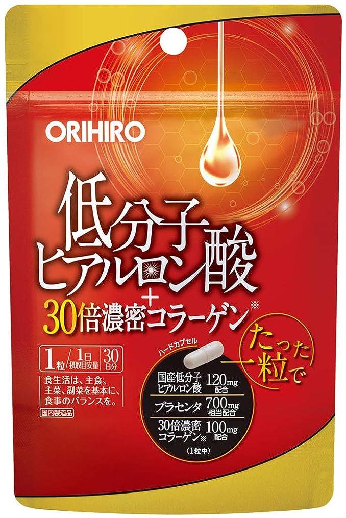 喜劇マリンフェンスオリヒロ 低分子ヒアルロン酸+30倍濃密コラーゲン 30粒