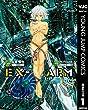 EX-ARM エクスアーム リマスター版 1 (ヤングジャンプコミックスDIGITAL)