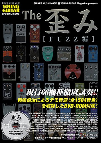 The歪みFUZZ編 (DVD-ROM付) (シンコー・ミュージックMOOK)