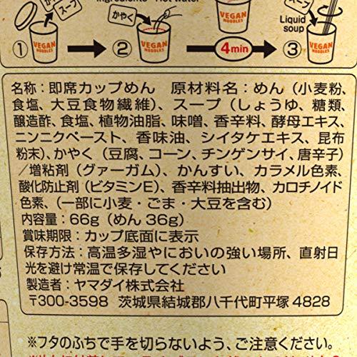 ニュータッチヴィーガンヌードル酸辣湯麺66g×12個