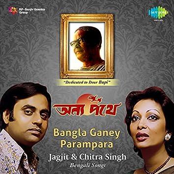 Bangla Ganey Parampara