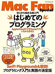 Mac Fan Special ゼロから始める超入門 はじめてのプログラミング