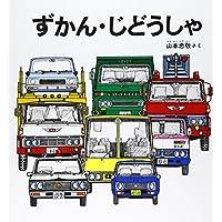 ずかん・じどうしゃ (幼児絵本シリーズ)