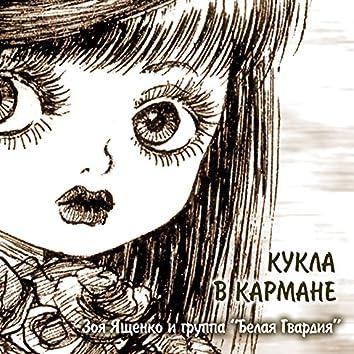 Кукла в кармане (feat. Белая гвардия)