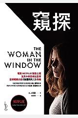 後窗的女人【《窺探》電影書衣版】 (Traditional Chinese Edition) Kindle Edition