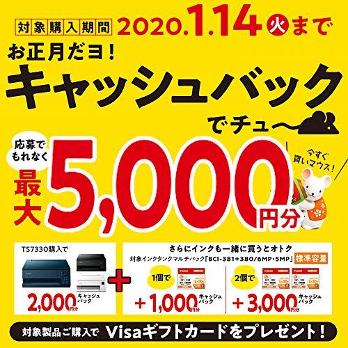 Canon(キヤノン)『PIXUSTS7330』