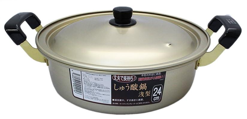 コンデンサー中央陰気アルミ鍋 浅型 24cm シュウ酸 直火専用 3.5L