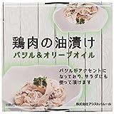アシストバルール 鶏肉の油漬け バジル&オリーブオイル 55g