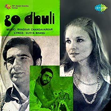 Go Dhuli (Original Motion Picture Soundtrack)