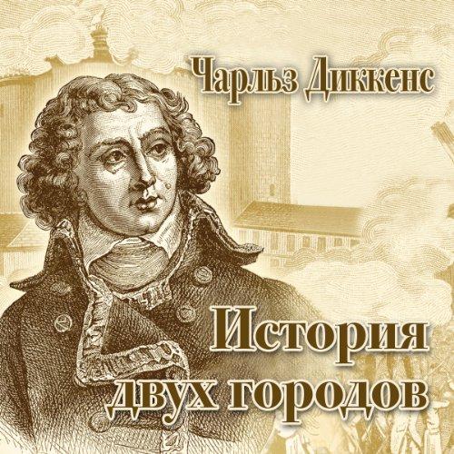 Istorija dvuh gorodov audiobook cover art