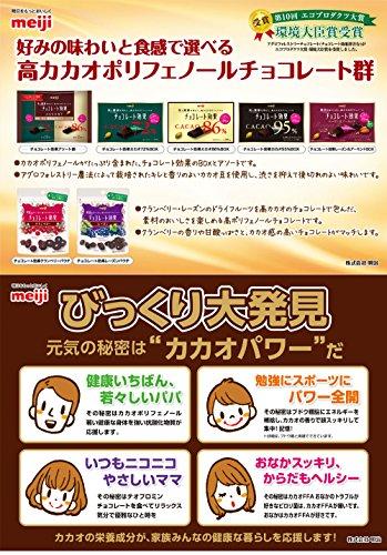 明治チョコレート効果カカオ95%BOX60g×5個