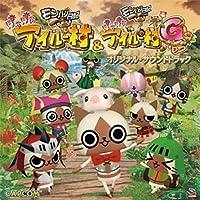 MON HUN NIKKI POKAPOKA AIRUMURA & G ORIGINAL SOUNDTRACK by Monster Hunter (2011-08-24)