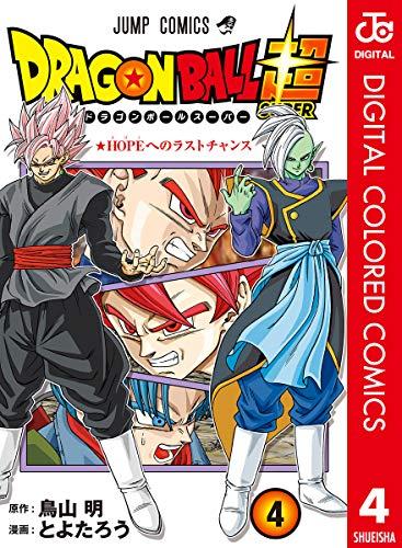 ドラゴンボール超 カラー版 4 (ジャンプコミックスDIGITAL)