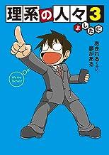 表紙: 理系の人々3 (中経☆コミックス) | よしたに