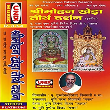Shri Mohan Khera Tirth Darshan