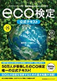 改訂8版 環境社会検定試験eco検定公式テキスト