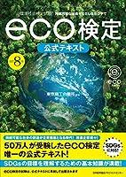 61FftN o+lL. SL200  - 環境社会検定 eco検定 01