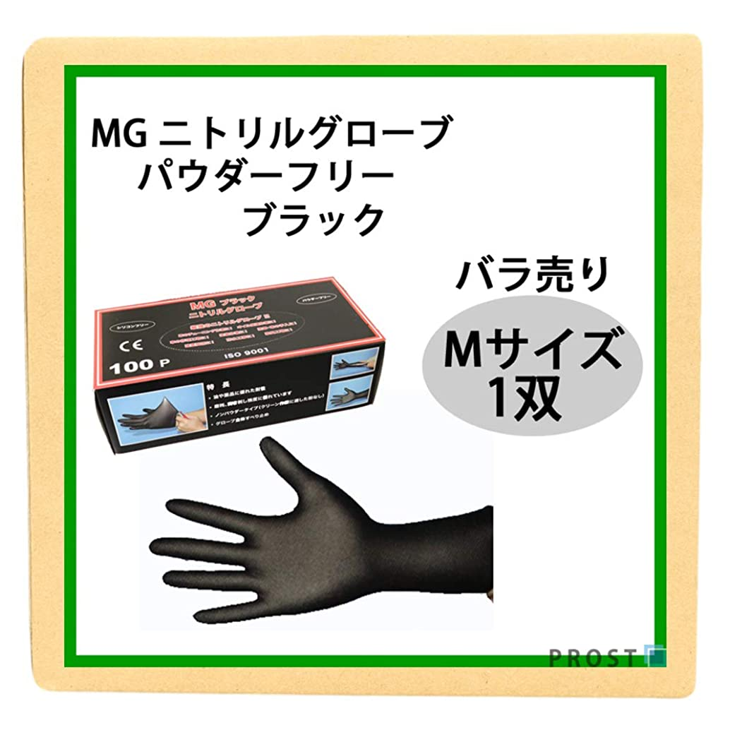 お送る幾何学MG ニトリルグローブ ブラック パウダー フリー Mサイズ 1双/ニトリル手袋 ゴム手袋 塗装 オイル ニトリルゴム