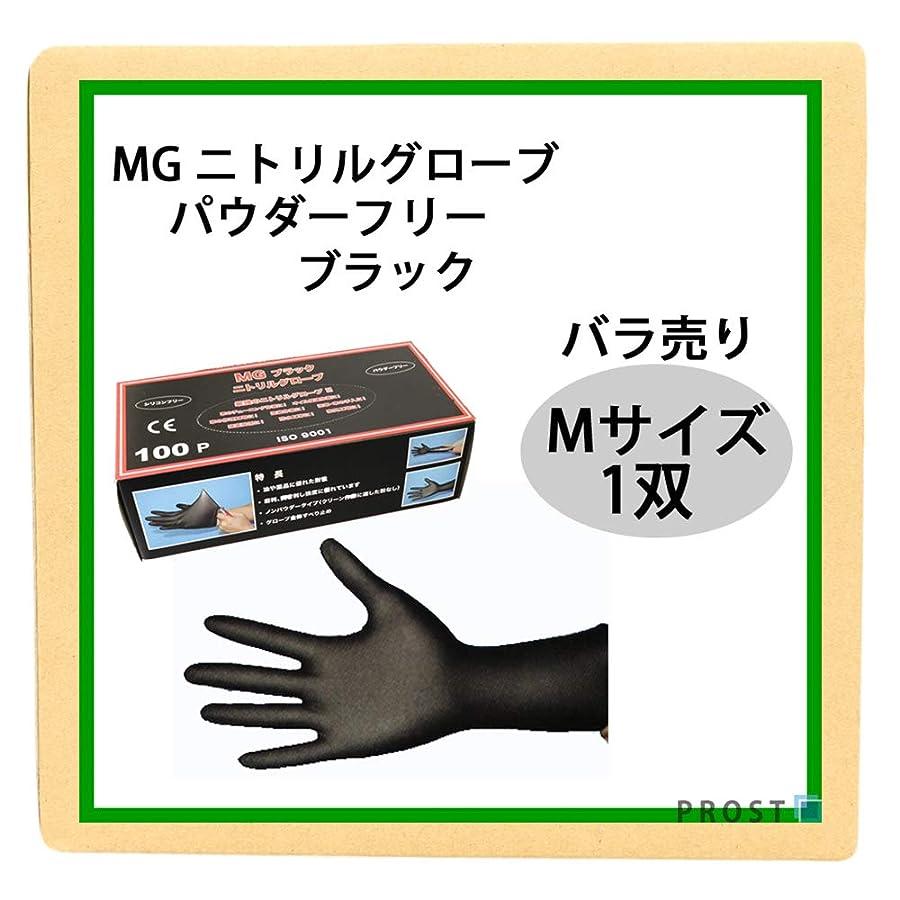 偽善者小間名前MG ニトリルグローブ ブラック パウダー フリー Mサイズ 1双/ニトリル手袋 ゴム手袋 塗装 オイル ニトリルゴム