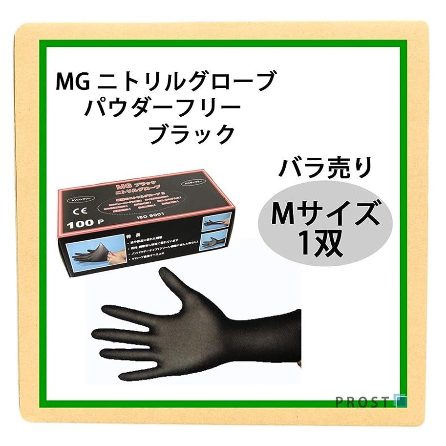 ブラシ膿瘍ボックスMG ニトリルグローブ ブラック パウダー フリー Mサイズ 1双/ニトリル手袋 ゴム手袋 塗装 オイル ニトリルゴム