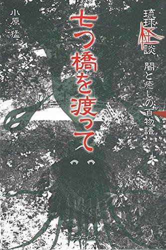 琉球怪談 七つ橋を渡って―闇と癒しの百物語