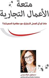 متعة الأعمال التجارية (Arabic)