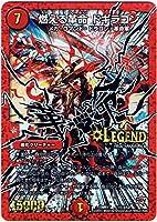 デュエルマスターズ 燃える革命 ドギラゴン シークレットレア / 秘2 / 燃えろドギラゴン!! DMR17 / 革命編 第1章 / シングルカード