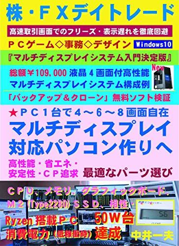 株・FXデイトレード マルチディスプレイ対応パソコン作りへ、 最適なパーツ選び 『マルチディスプレイシステム入門決定版』