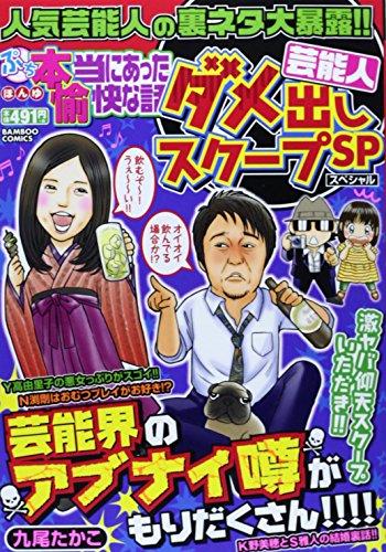 ぷち本当にあった愉快な話芸能人ダメ出しスクープSP (バンブー・コミックス)