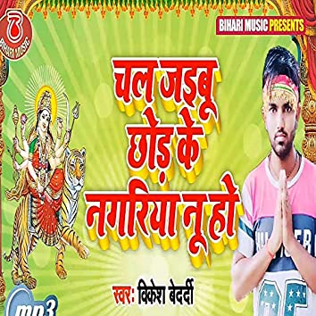 Chal Jaibu Chhod Ke Nagariya Nu No