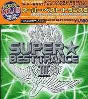 スーパー・ベスト・トランス III