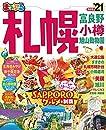 まっぷる 札幌 富良野・小樽・旭山動物園'21