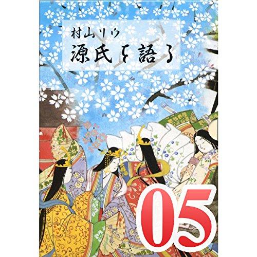 『村山リウ「源氏を語る」第5巻「賢木の巻(前編)」』のカバーアート