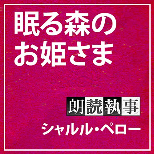 『朗読執事~眠る森のお姫さま~』のカバーアート