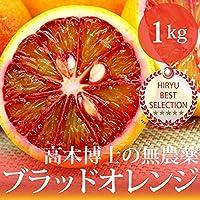 高木博士の樹上完熟ブラッドオレンジ(モロ種) 1kg 自然栽培(無農薬・無肥料)愛媛県産